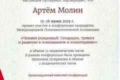 Конференция кандидатов МПА 2019