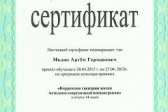 korr_zhizn_scen