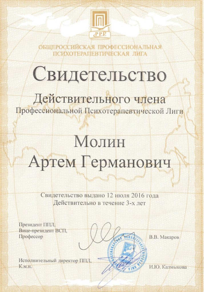 Артем Молин, Психолог Санкт-Петербург